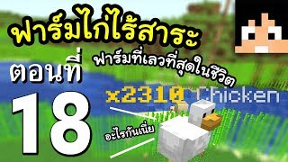 มายคราฟ 1.14.3: ฟาร์มไก่ที่เลวร้ายสุดในชีวิต #18 | Minecraft เอาชีวิตรอดมายคราฟ
