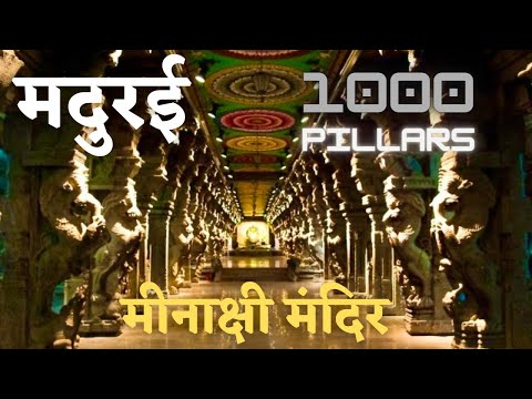Madurai Thousand Pillar Hall Meenakshi Temple Ancient Stone Sculpture,India *HD*