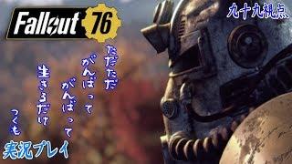 #09-3【Fallout 76《LIVE》】切ないこの世界をただただ生きる!【実況:九十九視点】