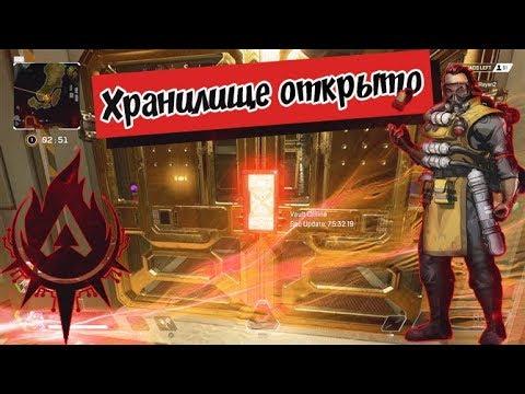 [Apex Legends] Хранилище взломано.Первое открытие