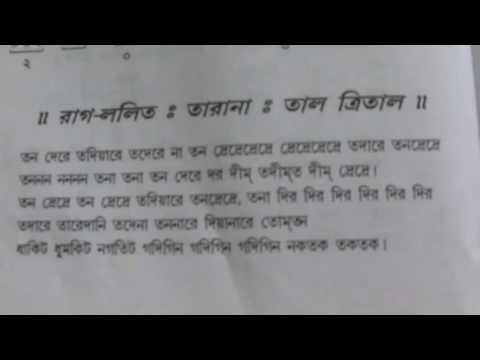 Raag Lalit Tarana Lyrics with swaralipi Indian Classical Sangeet