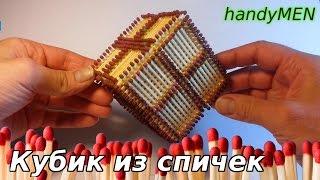 Лучше домика из спичек - Better house from matches (спичкин дом кубик)-handyMEN-[UniversalMAN]