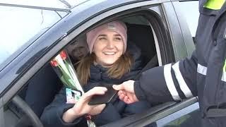 Тюльпаны вместо протоколов. Инспекторы ГАИ в Губкине поздравили дам
