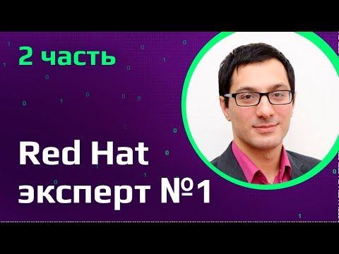 Red Hat эксперт №1 в мире   Как построить успешную карьеру в ИТ   Вакансии