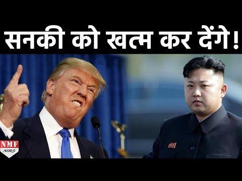 Kim Jong Un को America की बड़ी धमकी, कहा- बात नहीं मानी तो खत्म कर देंगे