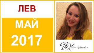 Гороскоп ЛЕВ Май 2017 от Веры Хубелашвили