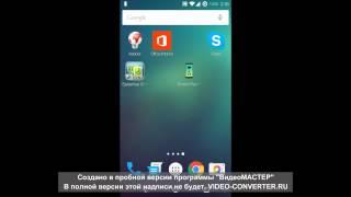 Как играть на сервисе Playkey.net с Android устройства.
