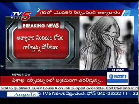 Shocking News   10 Members Gang Rape On a Girl In Siddipet : TV5 News