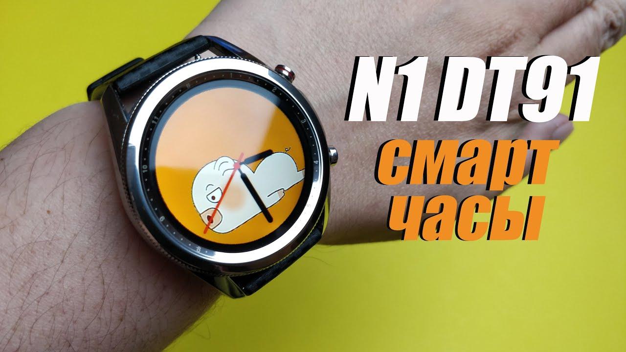 Обзор DT NO.1 DT91. СЛИШКОМ НАВОРОЧЕННЫЕ часы с Алиэкспресс.