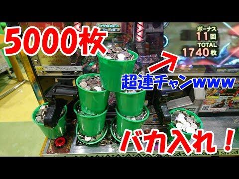 Download Youtube: 【メダルゲーム】モンハンコンパクトに5000枚バカ入れしてみた