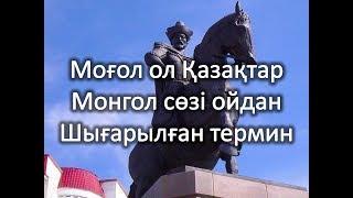 Российские ученные: ҚАЗАҚИ - потомки МОГОЛ! Термин МОНГОЛ -был придуман 19 веке.
