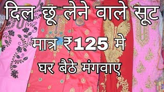 Cheapest Suit Market In Delhi   STARTING at Rs.125   Wholesale / Retail   Chandani Chowk   2018