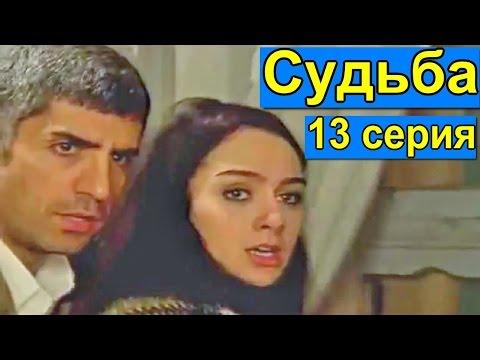 Турецкий сериал судьба серия 14