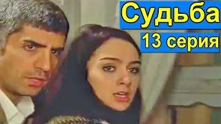 Турецкий сериал Судьба, 13 серия