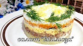 салат Мимоза / Вкусно и Просто