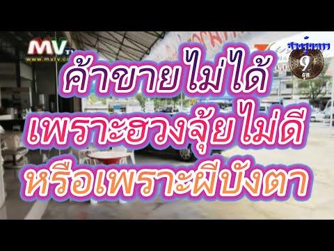 ฮวงจุ้ยดาว9ยุค ร้านค้าที่อยู่ในจุดอับ (1/3)