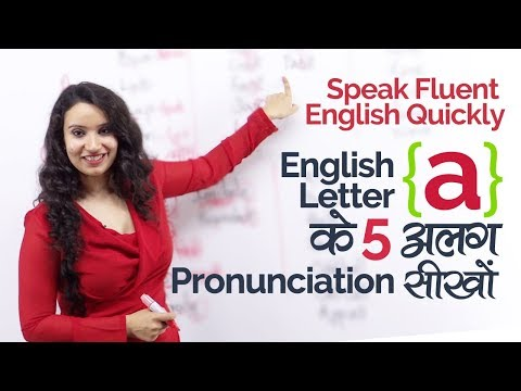 Letter 'A' के 5 अलग pronunciation सीखों– English Speaking Practice lesson to speak fluent English