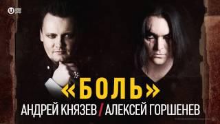 Скачать КняZz Feat Алексей Горшенёв БОЛЬ