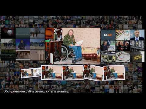 Россияне пожалели 16 рублей на подъемник для ветерана в инвалидной коляске Общество Рос
