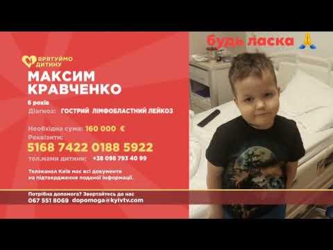 Максим КРАВЧЕНКО: 4-річний хлопчик потребує термінової трансплантації