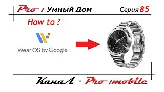 How to Wear OS. Huawei Watch. Серия 85