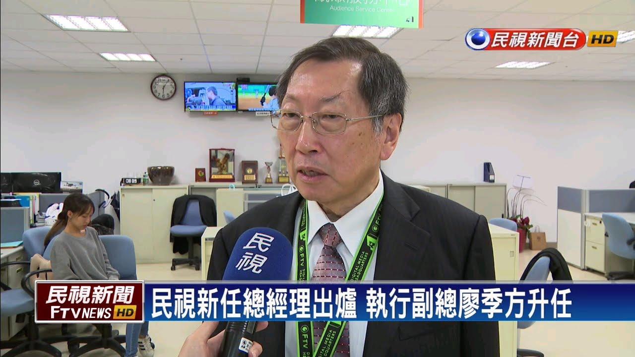 民視新任總經理出爐 由副總經理廖季方升任-民視新聞 - YouTube