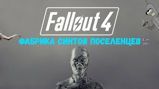 Fallout 4 Фабрика Синтов-Поселенцев  Build Synth Automatrons