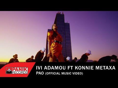 Ήβη Αδάμου Ft.Konnie Metaxa - Πάω - Official Music Video