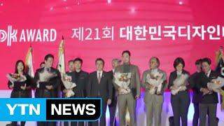 [서울] 서초구, '한국 디자인대상' 대통령상 수상 /…
