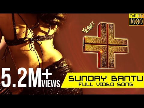 Sunday Bantu Full Video Song | Plus | New Kannada Movie 2017 | Shruthi Hariharan, Rithesh