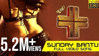 Sunday Bantu Full Video Song | Plus | New Kannada Movie 2015 | Shruthi Hariharan Hot, Rithesh