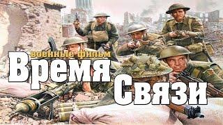 новый военный фильм ВРЕМЯ СВЯЗИ 2017 Военные фильмы 1941 45 фильмы о войне [K176842]