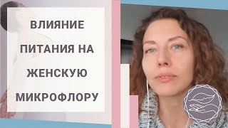 Как питание влияет на микрофлору влагалища Наталья Петрухина