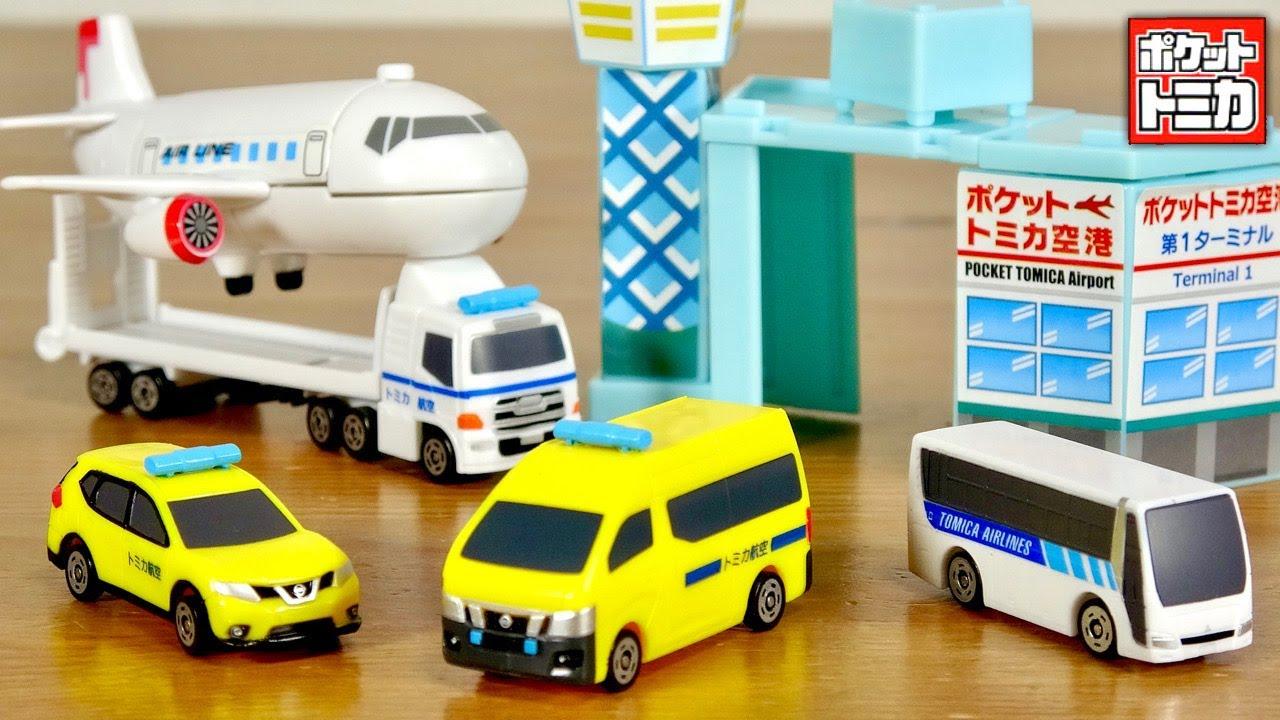 この車両たち普通のトミカにも欲しい!ポケットトミカ フライト!空港編 全6種 バス・航空貨物運搬車 トレーラー・エクストレイル 点検車・キャラバン 警備車 トミカジェット トミカ空港