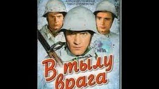 В тылу врага - военный фильм о разведчиках