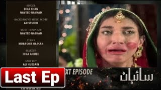 Saibaan Last Episode -- Saibaan Episode 60 --Saibaan All Episodes