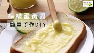 檸檬蛋黃醬 【老實農場 】
