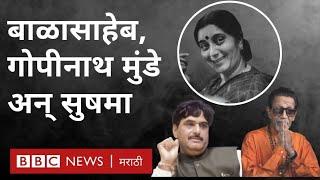 सुषमा स्वराज, बाळासाहेब ठाकरे, किस्से, आठवण।Sushma Swaraj: Politics, stories and information