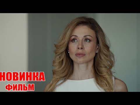 ВОСХИТИТЕЛЬНЫЙ фильм подорвал мир! БЕЗ КОЛЕБАНИЙ Русские новинки, мелодрамы HD