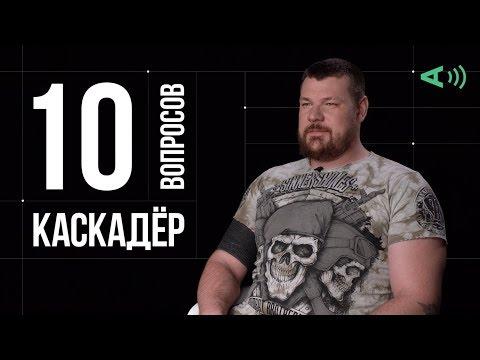 10 глупых вопросов КАСКАДЁРУ КИНО | С ОЗВУЧКОЙ ВОПРОСОВ