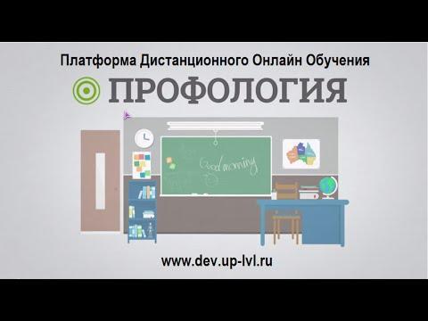 Система дистанционного обучения СДО
