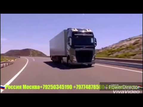 Перевозка личные вещи Москва и Таджикистан