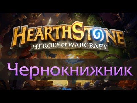 Hearthstone: Чернокнижник