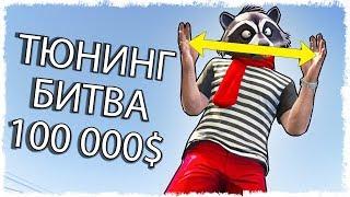 ТЮНИНГ БИТВА НА СЕКРЕТНОЙ ТАЧКЕ В GTA ONLINE!!!