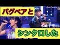 【ラストアイドル】5月26日(土)放送の感想を語る!バグベアと欅団長