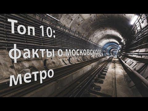 ТОП 10: факты о московском метро
