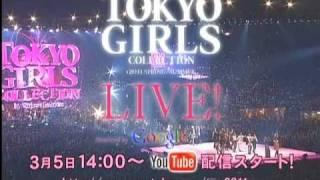 只今 http://www.youtube.com/tgc2011ss で配信中! 第12回東京ガールズ...