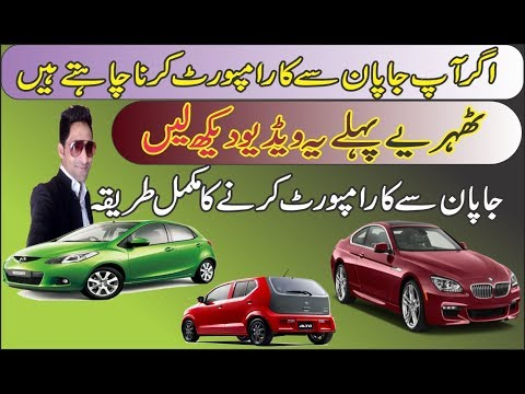 best import cars |from japan in pakistan |
