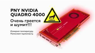 сильно греется и шумит NVIDIA QUADRO 4000! Меняем термопасту. Чистим от пыли