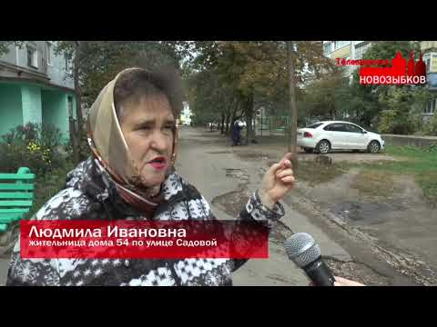 """Программа """"Новозыбков"""" 26.09.2019 г."""